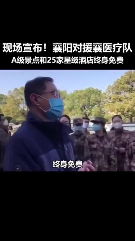 视频|襄阳25家星级酒店对援襄医疗队终身免费