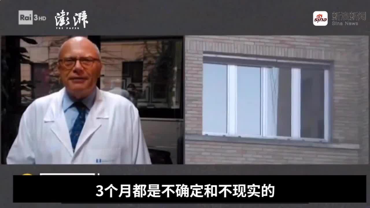 视频-意大利传染科医生:疫情6月前结束不现实