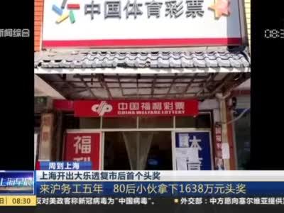 视频|上海开出大乐透复市后首个头奖