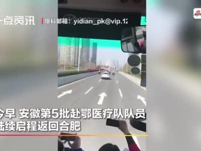 视频-安徽赴鄂医疗队返程享最高礼遇:警车开道 机长广播致谢