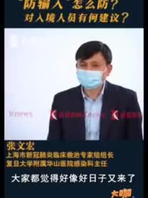 张文宏:请理解,防的不是同胞,是输入性疾病