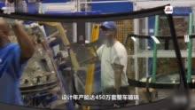 探访美国工厂:曹德旺得奥斯卡之后都发生了什么(视频)