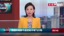 韩国称朝鲜今晨发射不明飞行物