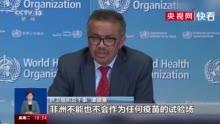 """世卫组织强烈谴责""""把非洲当疫苗试验场""""言论"""
