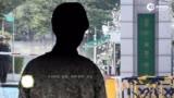 """视频:""""N号房""""共犯A某为现役军人 已被军事法院下令拘留"""
