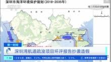 [第一时间]深圳湾航道疏浚项目环