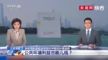 主播点评:深圳湾航道疏浚项目环