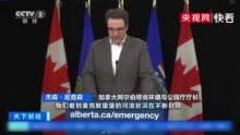 加拿大麦克默里堡水灾缓解