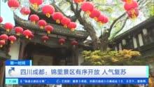 [第一时间]四川成都:锦里景区有序开放 人气复苏