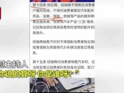 #东风本田4S店承认收续保押金违规# 涉事人员已免职
