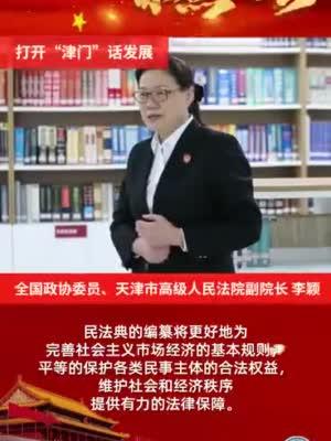 全国政协委员李颖:民事法律制度的体系化、系统化,能让法官全面地把握和使用法律
