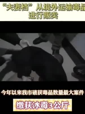 """""""夫妻�n""""境外�\毒3公斤回津 警方破�@今年以�碜畲筘�毒案件"""