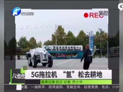 #洛阳#首台5G拖拉机亮相