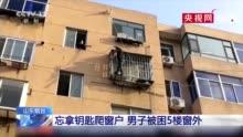 """男子忘带钥匙爬窗却被""""挂""""在五楼窗外!消防员拆窗营救"""