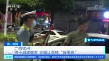 [第一时间]广西钦州:男子酒驾被