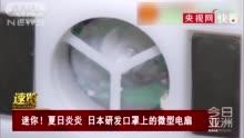 6厘米大,30克重,日本研发口罩上的微型电扇