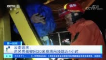 [第一时间]云南迪庆:两名男孩被困30米高塔吊顶端近4小时