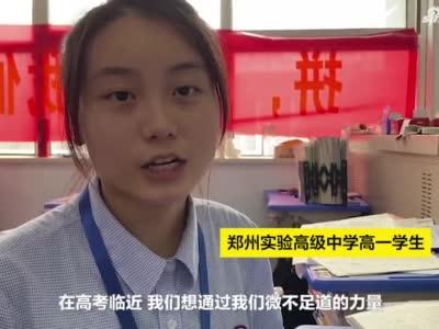 超赞互动!郑州高一学生窗户上贴标语 隔空鼓励高三学长学姐