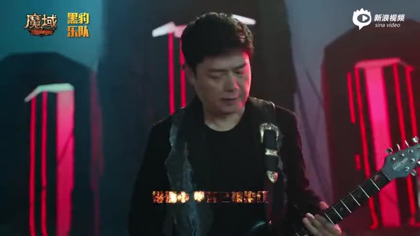 黑豹乐队空降《魔劫》MV全球首发燃唱战歌