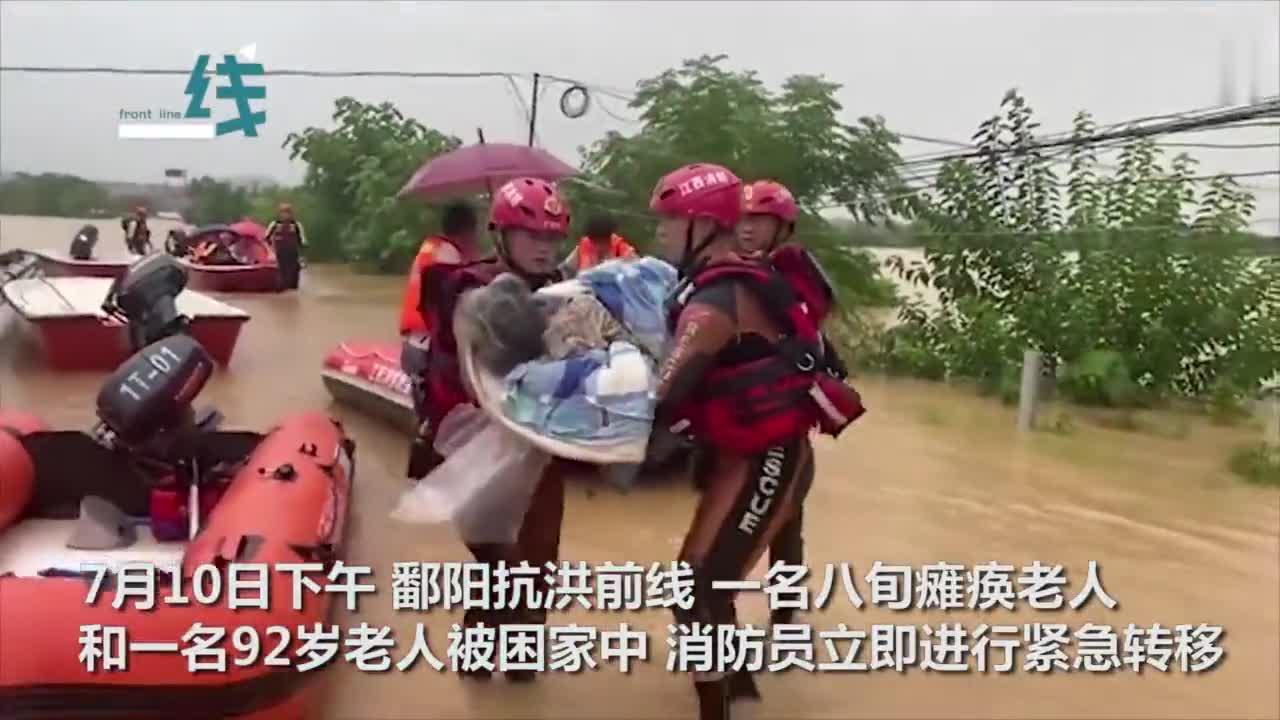 直击江西鄱阳抗洪前线  消防员抱出88岁盲人老奶奶:最美公主抱!