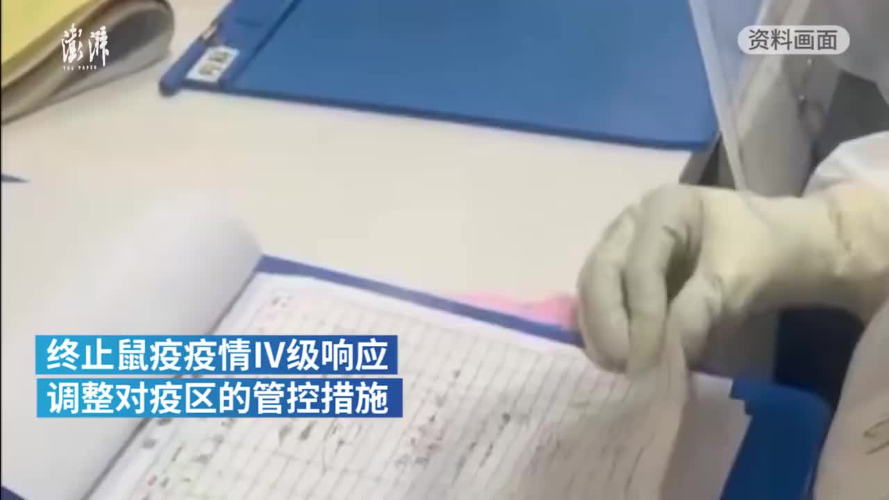 内蒙古鼠疫疫区15名密接者解除隔离:1名确诊患者病情好转