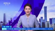 [第一时间]今年入汛以来长江最大