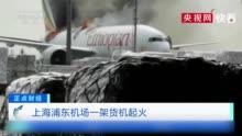上海浦东机场一架埃塞俄比亚航空货机起火