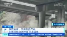 [第一时间]陕西安康:汛情形势严