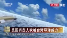美媒狂吹台湾导弹威力 称台军可