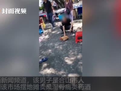 广西来宾一江湖郎中演示药酒能治蛇毒 被自带毒蛇咬伤当场死亡