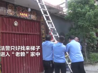 南阳老赖摆空城计被识破 法警架梯而入时他仓促逃走
