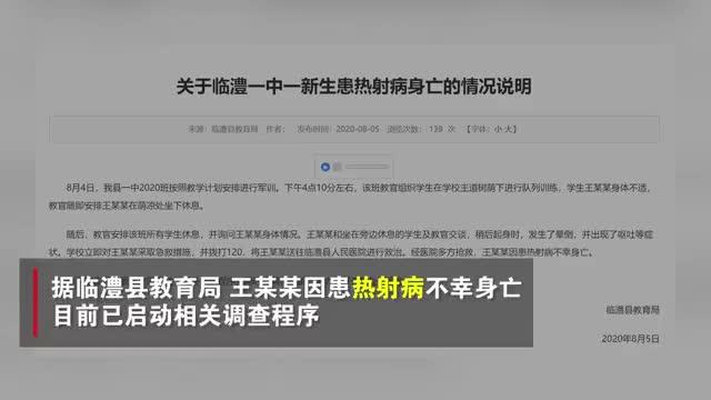 湖南教育局通报高一新生军训晕倒身亡 热射病是什么?