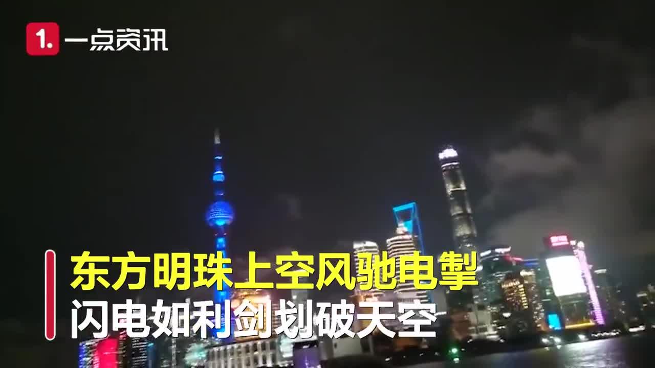 上海东方明珠被闪电击中  闪电是怎么形成的?
