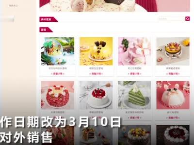 上海多个知名餐饮商铺被罚:蛋糕改期卖 使用过期奶油