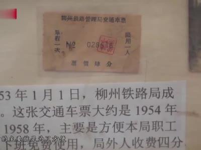 广西铁路职工痴迷收藏30载 上万件铁路周边藏品见证中国发展