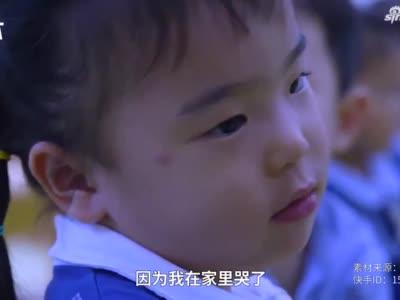 幼儿园开学小朋友表现淡定:我在家哭过了