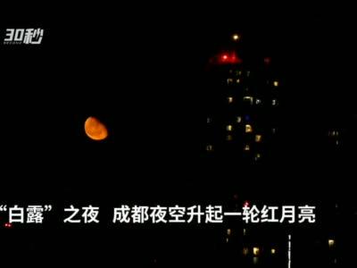 """30秒丨 """"白露""""之夜 成都上空升起一轮红月亮"""