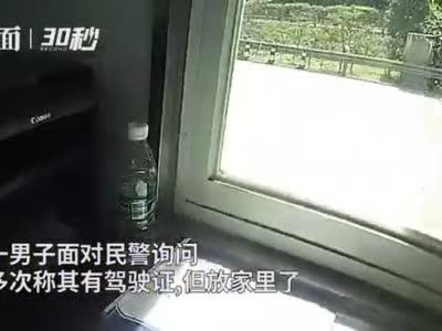 30秒丨无证驾驶上四川雅西高速,男子坚称有证 民警:不要演戏