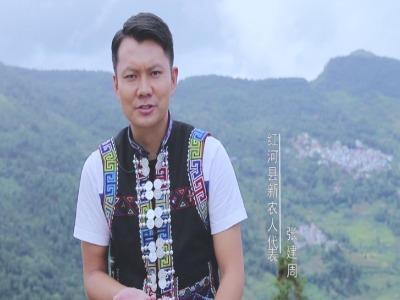 红河县新农人 张建周专访