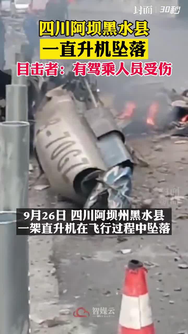 突发!四川黑水一直升机坠落 目前伤亡情况不明