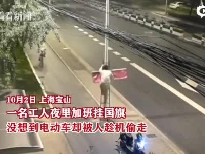 工人加班挂国旗把电动车停路边 干完活直接傻眼
