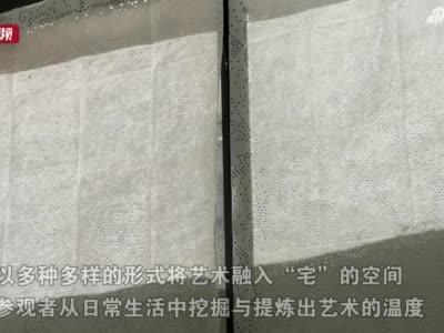 """艺术融入""""宅""""空间 上海一公寓房""""变身""""艺术展"""