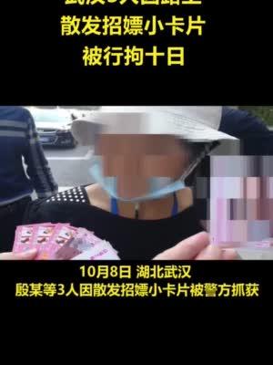 因路上散发招嫖小卡片,武汉3人被行拘十日