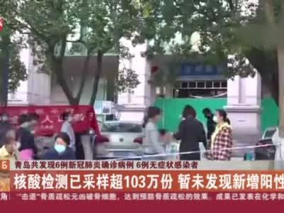 青岛共发现6例新冠肺炎确诊病例  6例无症状感染者