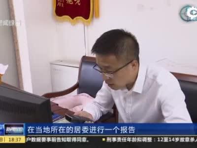 上海:社区展开中风险地区人员排查