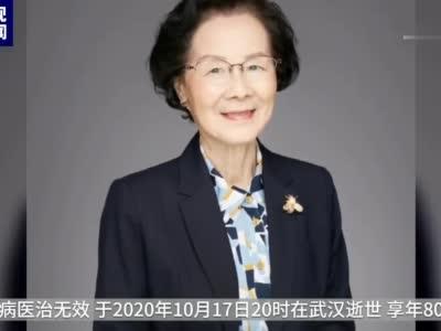 #中国科学院院士张俐娜逝世# 送别!致敬!