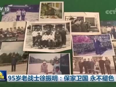 通化市老战士徐振明登上央视《新闻联播》