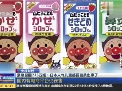 央视财经:紧急召回775万瓶!日本人气儿童感冒糖浆出事了——国内有电商平台仍在售