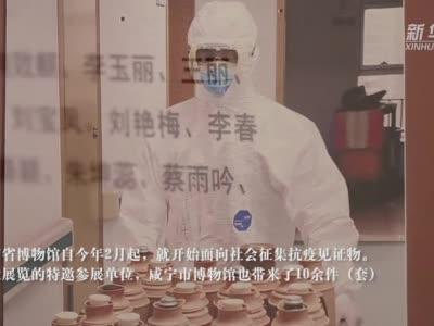云南展出200余件抗疫见证物