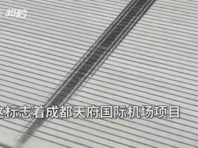 """30秒丨正式校飞!成都天府国际机场迎来""""第一吻"""""""